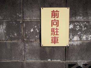 前向き駐車の看板