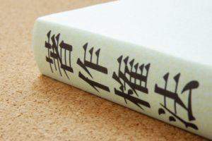 著作権法の本