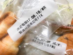 パンと消費期限