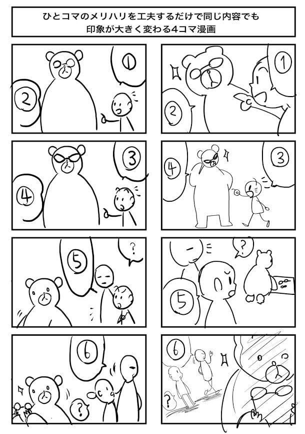4コマメリハリの説明用画像