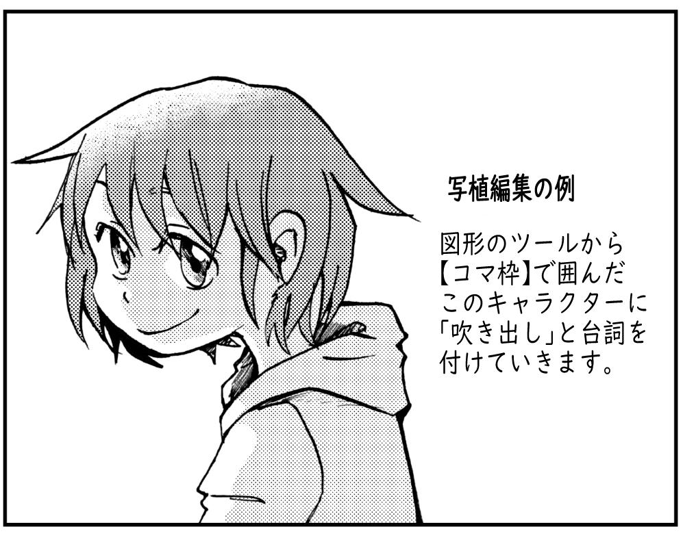 写植編集説明1