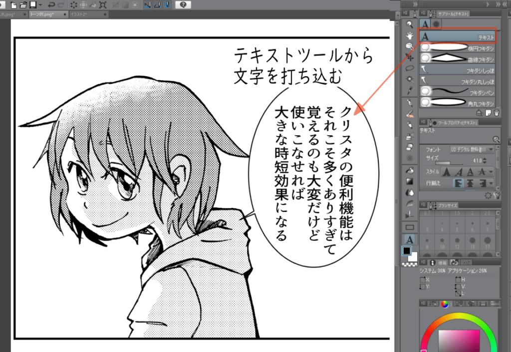 写植編集説明3