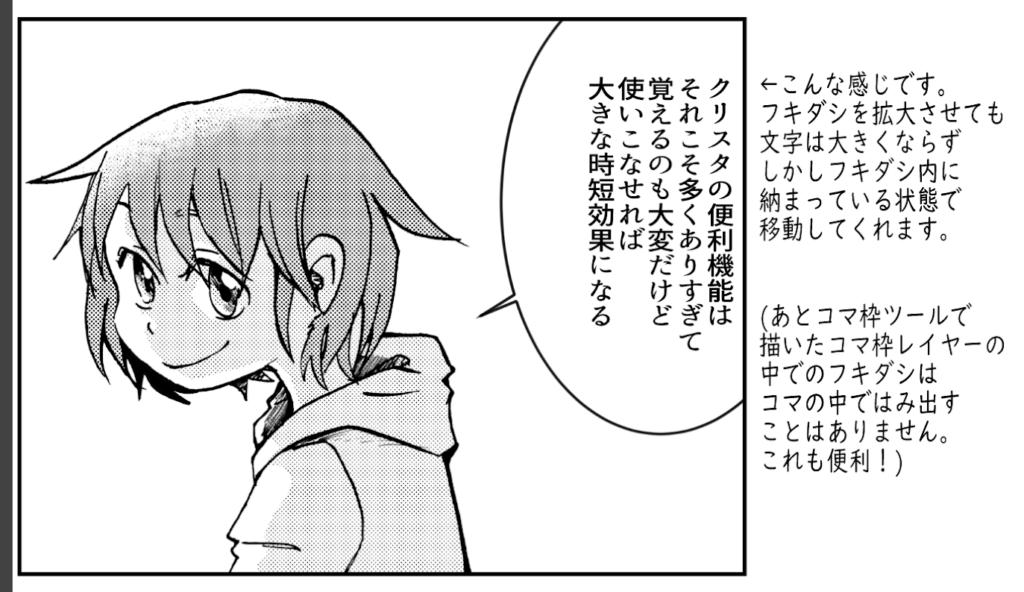 写植編集説明5
