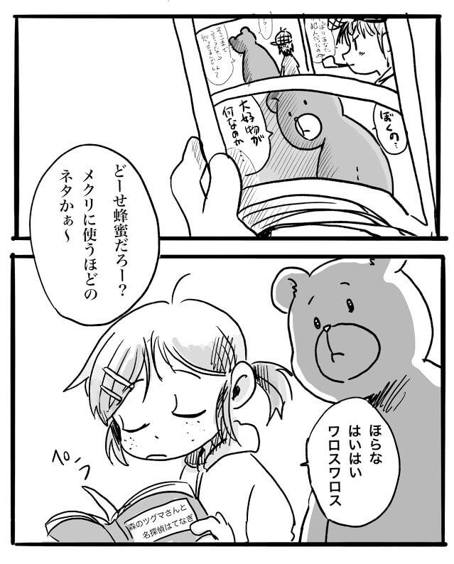 メクリとヒキの説明漫画