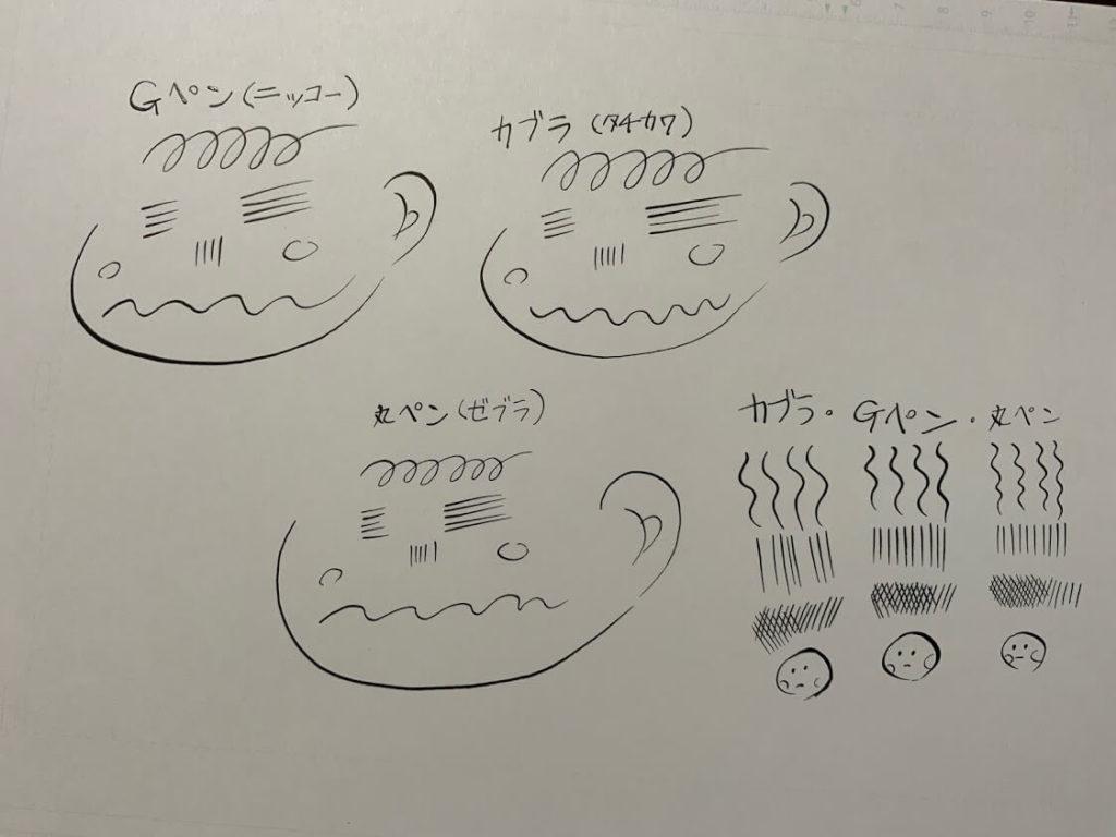 3種類のペンで描いた絵